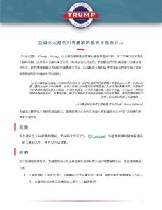 APA_OnePager_Chinese